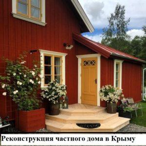 реконструкция частного дома в Крыму 1