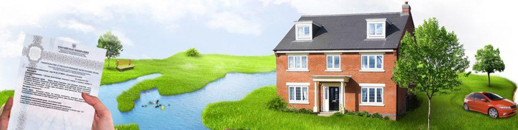 регистрация права собственности на недвижимое имущество 3