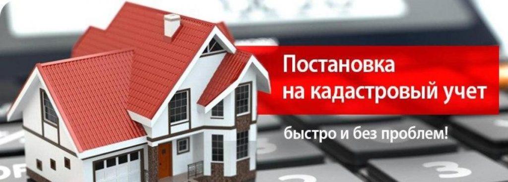 регистрация права собственности на недвижимое имущество 4