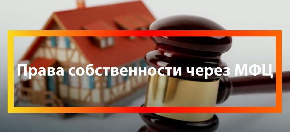регистрация права собственности на недвижимое имущество 5
